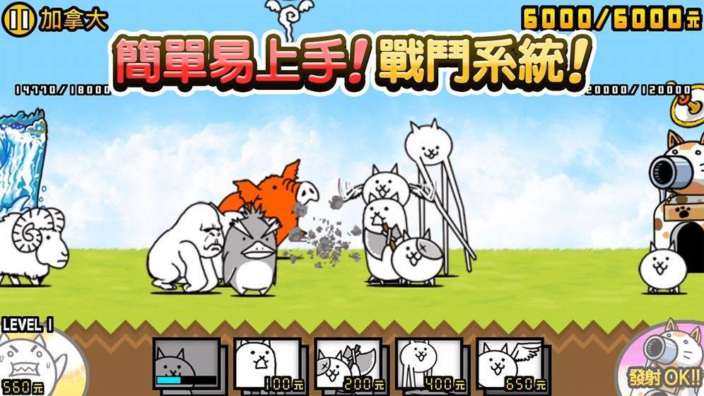 猫咪大战争9.2.0破解版截图