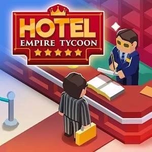 酒店帝国大亨无限金币破解版