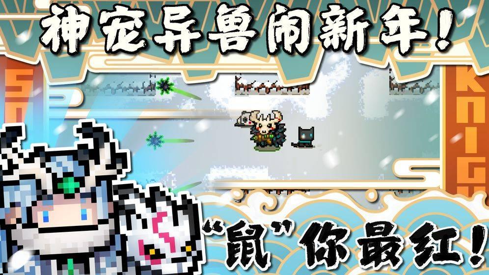 元气骑士2.5.0破解版截图