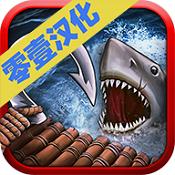 海洋游猎生存中文版