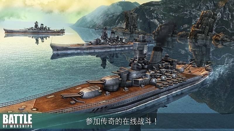 战舰世界内购破解版截图