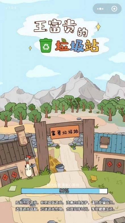 王富贵的垃圾站免广告版截图