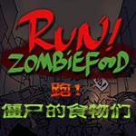 奔跑吧僵尸食物中文版