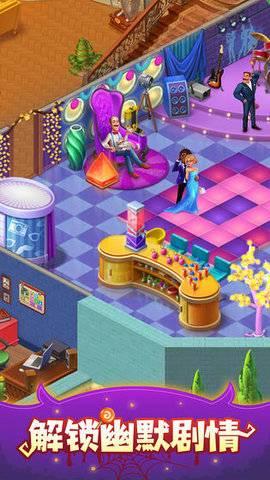 梦幻家园9999星星修改版截图