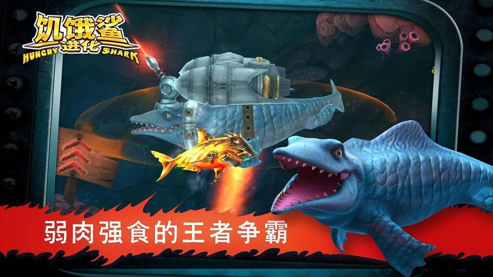 饥饿鲨进化神秘人面鱼破解版游戏截图