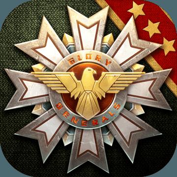 将军的荣耀3无限资源版