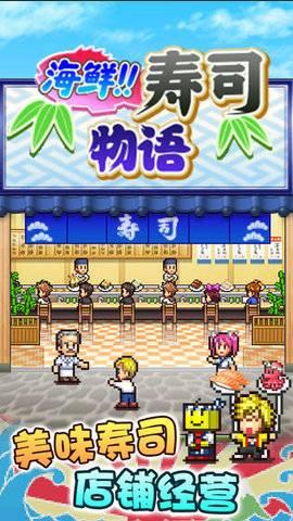 海鲜寿司物语破解版无限寿司币截图