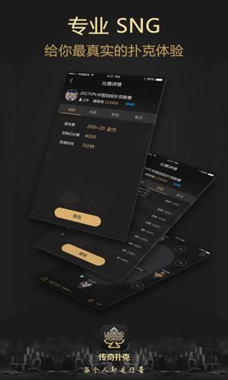传奇扑克app截图