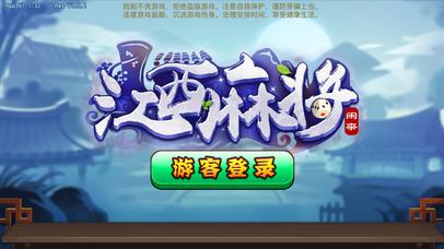 微乐江西棋牌苹果版截图
