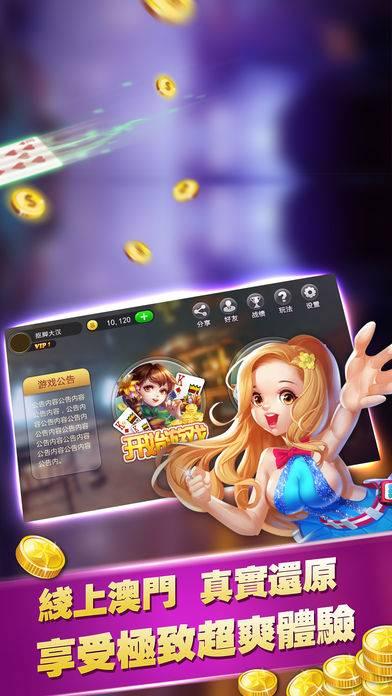 宝华娱乐棋牌平台截图