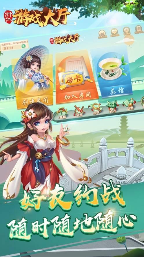 浙江游戏大厅官方版截图
