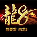 龙8棋牌官方版