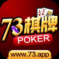 73棋牌手机版最新版