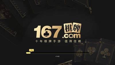 167棋牌游戏中心官网版截图