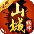 小闲山城棋牌最新版