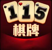 115棋牌官网最新版