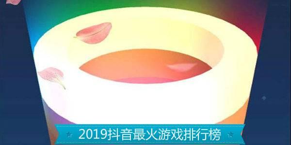 2019年抖音最火游戏合集_抖音最火游戏大全