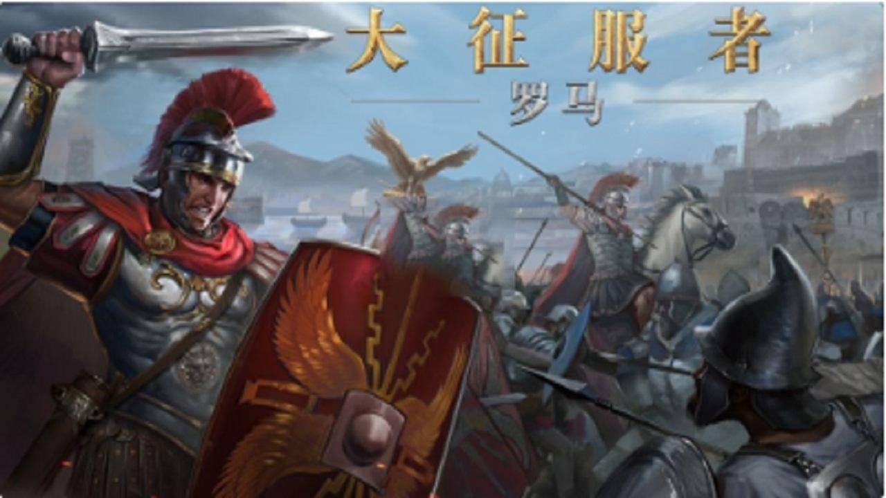 大征服者罗马破解版下载 大征服者罗马无限金币钻石破解版大全